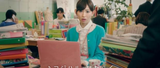 「コジハル、はたらく」AKB48・小嶋陽菜、『トラフルBBチャージ』の新CMが完成