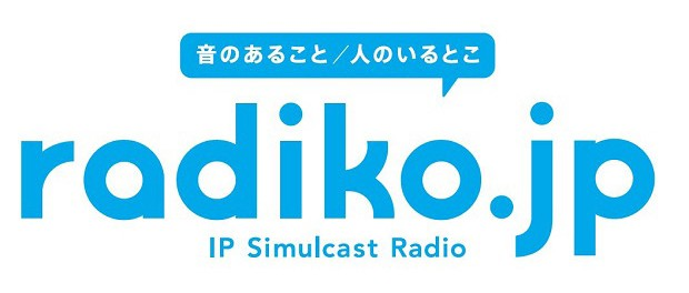 全国のアーティスト出演ラジオが聴けるようになるぞー!!「radiko.jp プレミアム」(月額350円(税別))今春スタート