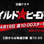 EXILE・TAKAHIRO主演ドラマ「ワイルド・ヒーローズ」にガンちゃんこと岩田剛典出演決定キター!!!!!