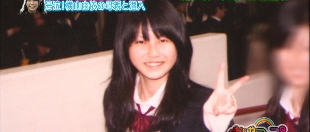 AKB48・横山由依、GACKTが卒業式に登場し話題となった「城南菱創高校」出身であることが判明!意外と頭いいんだな・・・