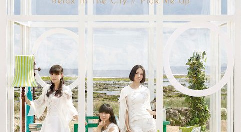 Perfumeの新曲高すぎワロタwwww ニューシングル「Relax In The City / Pick Me Up」 4月29日発売決定