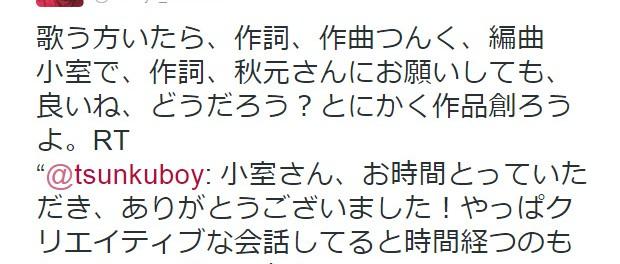 加護亜依「つんく♂さんのおかげで今の私がいます」 → ハロカス「つんくのせいで不幸になったと読める」 小室哲哉「作詞、秋元さんにお願いしても」 → ハロカス「AKB48には歌わせたくない」