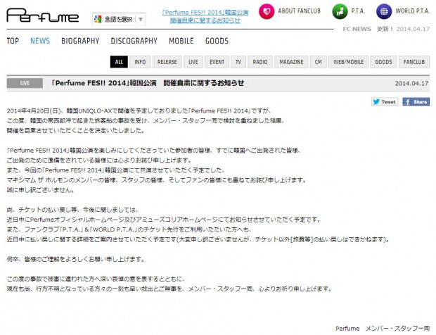 NEWS Perfume-Official-Site