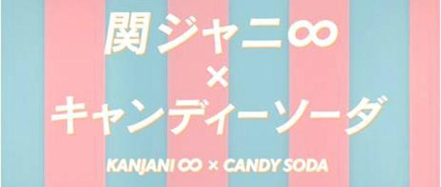 関ジャニが女装ユニット結成wwwwwww キャンディクラッシュソーダの新CM(動画あり)