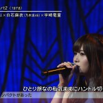 【悲報】水曜歌謡祭に出た乃木坂46白石麻衣の顔が老けていた・・・(画像あり)
