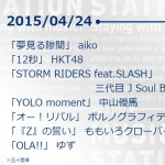 Mステ、次回(4月24日放送)の出演者&演奏曲目発表!!aiko、HKT48、三代目 J Soul Brothers、中山優馬、ポルノグラフィティ、ももいろクローバーZ、ゆず