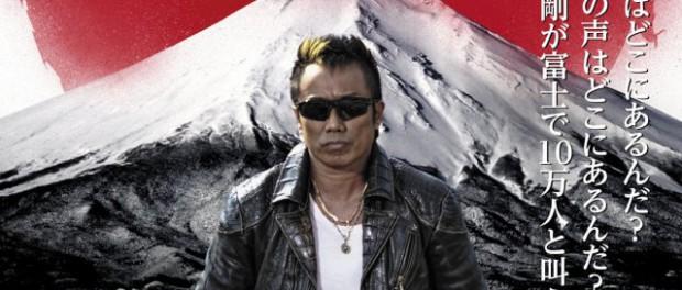 【悲報】ワイ、未だ長渕剛の富士山麓ふもとっぱらライブから帰れず