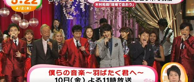 フジテレビ「僕らの音楽」の特番が4月10日に放送決定!!SMAP、ゆず、E-girls、谷村新司、さだまさし出演(動画あり)