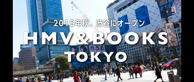 HMVが5年ぶり渋谷に復活キタ━━━━(゚∀゚)━━━━!!