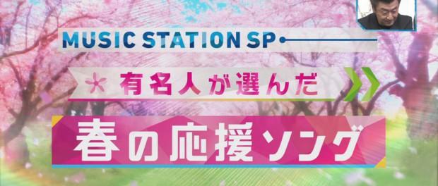 Mステ3時間スペシャル「有名人が選んだ春の応援ソング」 2015年4月3日放送