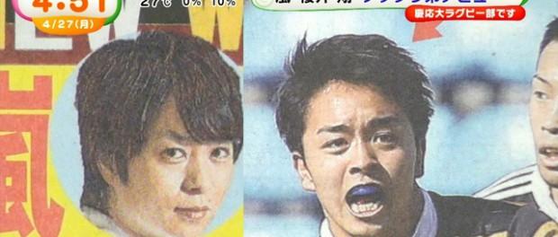 嵐・櫻井翔の弟で慶応大学ラグビー部の桜井修wwwww兄貴そっくりやんwwwwww