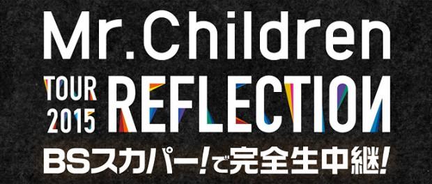 ミスチル、ツアー『Mr.Children TOUR 2015 REFLECTION』ファイナルのさいたまスーパーアリーナ公演をBSスカパー!、スカパー4Kで生中継!!
