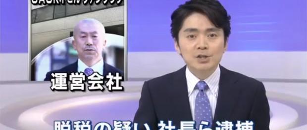 GACKTファンクラブの元運営会社の社長らが、1億9000万円余りの所得を隠していたとして、脱税の疑いで逮捕