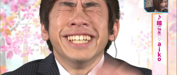 織田信成、Mステでaikoの「瞳」聴いただけで号泣wwwwwwwwwww出演者爆笑wwwwwwwww(画像あり)