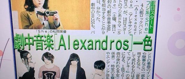 フジテレビ土ドラ「She」で流れる音楽は全て[Alexandros]!!ニューアルバム「ALXD」からの新曲も流れるらしいぞ!!4月18日スタート