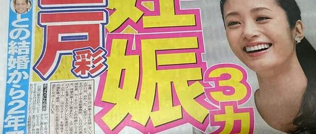 上戸彩、妊娠3ヶ月!EXILE HIROパパに ドラマ「アイムホーム」は降板せず