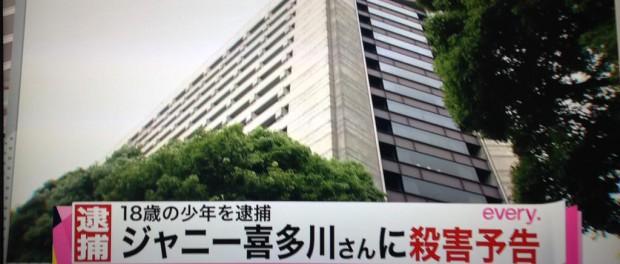 ジャニー喜多川殺害予告で18歳少年逮捕