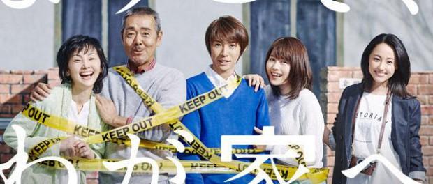 嵐・相葉雅紀主演「ようこそ、わが家へ」第1話視聴率が月9歴代ワースト2位wwwwww