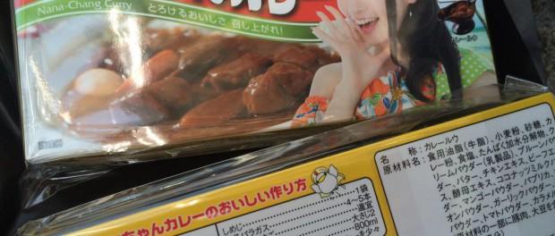水樹奈々の「ななちゃんカレー」なるものが売り出されたらしいwwwwww(画像あり)