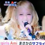 E-girls・Ami、ソロデビュー決定キタ━━━━(゚∀゚)━━━━!!