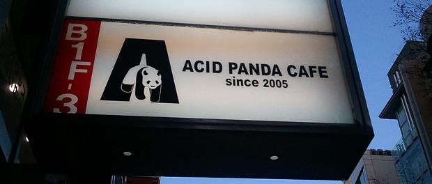 渋谷のクラブ「ACID PANDA CAFE(アシパン)」閉店 DJ高野政所の逮捕をうけ