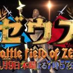 ジャニーズジュリー派閥のゼウスの視聴率が、飯島派閥のスマスマ運動会に惨敗wwwwww