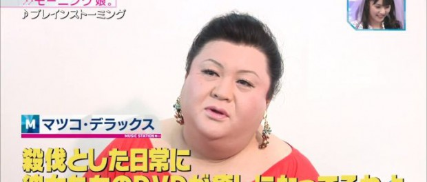 マツコ・デラックス、モーニング娘。を絶賛!!一方、AKB48は「一般の日本人の心には届いてこない」と酷評wwwww