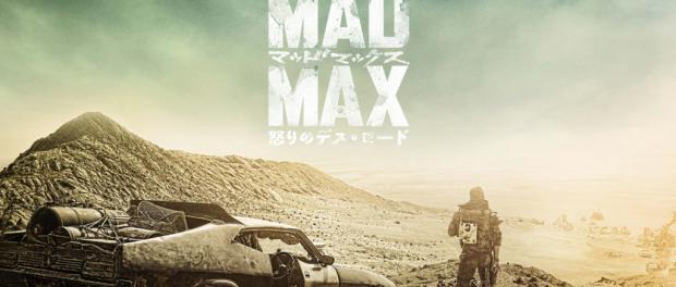 EXILE・AKIRA、ハリウッド映画『マッドマックス 怒りのデス・ロード』で声優初挑戦!主人公・マックスの吹き替えを担当