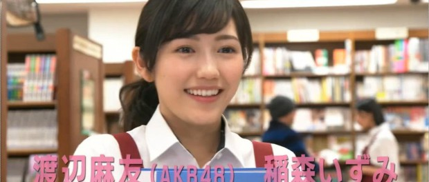 今日から始まる渡辺麻友(まゆゆ)主演の「戦う!書店ガール」って視聴率クッソ低くなりそうだよな
