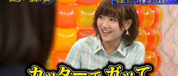 衝撃告白!宮澤佐江リスカしたことある → 指原莉乃「私もあるかも…」 | AKB48の番組「僕らが考える夜」