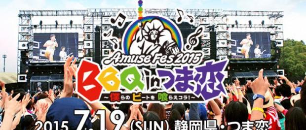 アミューズ主催「Amuse Fes 2015 BBQ in つま恋 ~僕らのビートを喰らえコラ!~」開催決定!ポルノ、Perfumeら出演