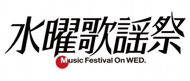 「水曜歌謡祭」初回の出演者追加発表!AKB48、いであやか、青野紗穂、Ms.OOJA、信近エリ、エリック・フクサキ、Jennii、山本卓司(Sky's the Limit)の8組