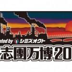 「氣志團万博2015」に和田アキ子、森友嵐士、LiSA、でんぱ組、エビ中、仙台貨物、怒髪天ら出演決定