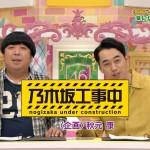 乃木坂46の新番組『乃木坂工事中』がクソつまらなそうな件