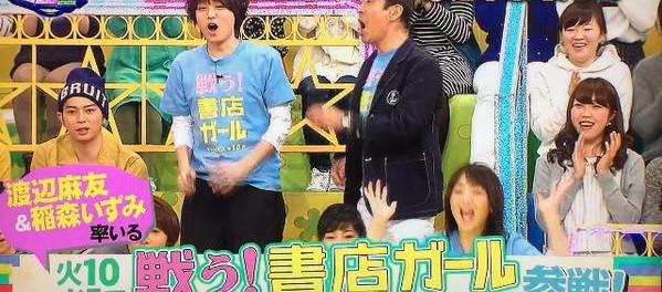 4月16日の「VS嵐」はまゆゆ率いる「戦う!書店ガール」チームが出演!ジャニヲタ激怒不可避wwwww