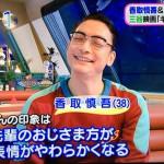SMAP香取慎吾主演の三谷映画「ギャラクシー街道」豪華キャスト発表!小栗旬、西川貴教、ミラクルひかるなど