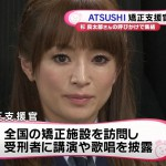浜崎あゆみ、EXILE・ATSUSHI、AKB48・高橋みなみらが刑務所を慰問する矯正支援官に