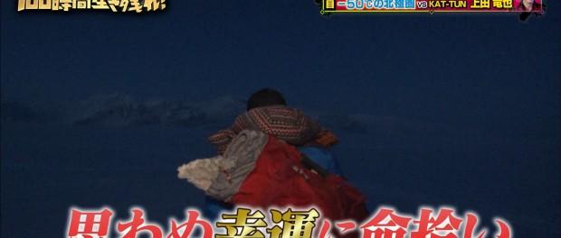 KAT-TUN上田竜也出演の『全世界極限サバイバル』にやらせ疑惑wwww(画像あり)