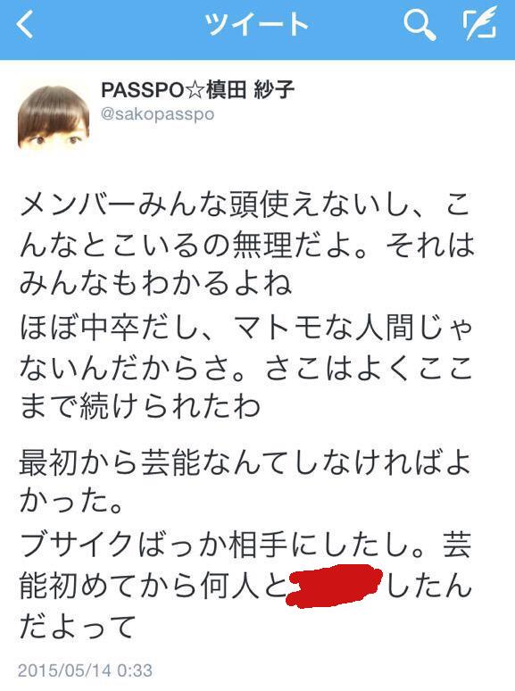 passpo-乗っ取り-01