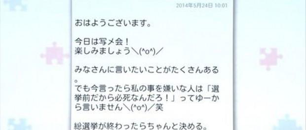 AKB48川栄李奈、卒業を決めていた?事件前日にモバメで「みんなに言いたいことがたくさんある。総選挙が終わったらちゃんと決める」とファンに意味深なメール