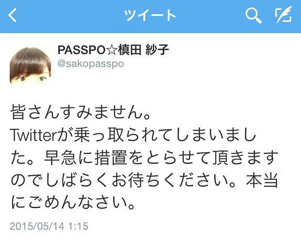 passpo-乗っ取り-03