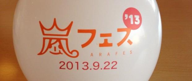 【朗報】嵐が最新ライブDVD&BD「ARASHI アラフェス'13 NATIONAL STADIUM 2013」で首位獲得の連続・通算・連続年数で歴代1位!3冠達成の快挙!