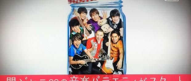 【悲報】視聴率が取れない関ジャニ∞、新番組『関ジャム 完全燃SHOW』も安定の低視聴率wwww
