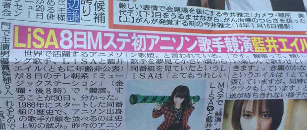 Mステ、遂にアニソン解禁!!5月8日放送のミュージックステーションでLiSA、藍井エイルがアニソン歌手史上初共演決定