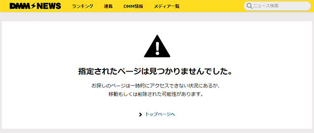 DMMニュースがジャニーズ記事を全削除した理由wwwwww