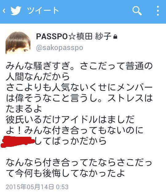 passpo-乗っ取り-02