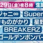 Mステ、来週5月29日放送の出演者・演奏曲目発表!関ジャニ∞、いきものがかり、Superfly、星野源、BREAKERZ、ゴールデンボンバー