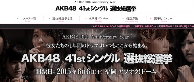 AKB48選抜総選挙、4年連続フジテレビ系で生中継決定!「親子の絆」をテーマに、10~20代の子供や孫を持つ世代も楽しめる構成を目指す