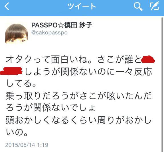 passpo-乗っ取り-04