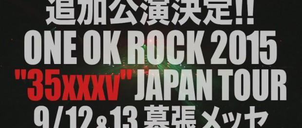 ONE OK ROCK、追加公演決定!!!9月12日・13日幕張メッセ2days